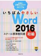 いちばんやさしいWord 2016スクール標準教科書 本当に必要なことだけをとにかくやさしく説明した入門書 初級