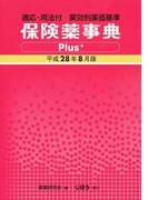 保険薬事典Plus+ 適応・用法付 薬効別薬価基準 平成28年8月版