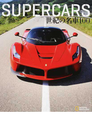 SUPERCARS 世紀の名車100 (NATIONAL GEOGRAPHIC)