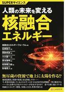 人類の未来を変える核融合エネルギー (SUPERサイエンス)
