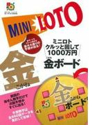 ミニロトクルッと回して1000万円金ボード (超的シリーズ)