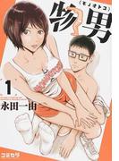 物男 1 (コミカワ)