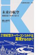 未来の航空 極超音速で世界が変わる (交通新聞社新書)(交通新聞社新書)