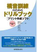 構音訓練のためのドリルブック[プリント作成ソフト]改訂第2版準拠