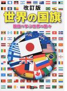 世界の国旗 国旗で学ぶ世界の国々 改訂版