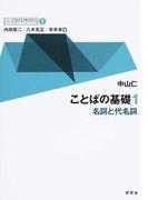 〈シリーズ〉英文法を解き明かす 現代英語の文法と語法 1 ことばの基礎 1 名詞と代名詞