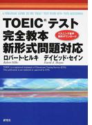 TOEICテスト完全教本新形式問題対応