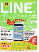 LINEがぜんぶわかる本 知識ゼロから プライバシー設定から話題の新サービスまで、もっと楽しくお得に便利に使う!! 決定版 (洋泉社MOOK)(洋泉社MOOK)