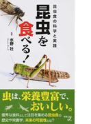 昆虫を食べる! 昆虫食の科学と実践 (新書y)