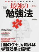 最新科学で解き明かす最強の勉強法 「脳のクセ」を知れば学習効果は倍増!! (洋泉社MOOK)(洋泉社MOOK)