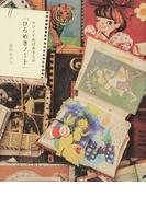 カワイイおばあさんの「ひらめきノート」