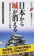 日本から城が消える 「城郭再建」がかかえる大問題 (歴史新書)(歴史新書)