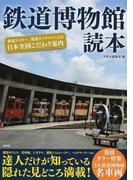 鉄道博物館読本 鉄道ライター、鉄道カメラマンによる日本全国こだわり案内
