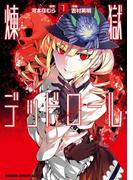 【全1-3セット】煉獄デッドロール(ドラゴンコミックスエイジ)