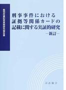 刑事事件における証拠等関係カードの記載に関する実証的研究 新訂 (裁判所書記官実務研究報告書)