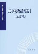 民事実務講義案 5訂版 1