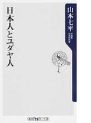 日本人とユダヤ人 (角川oneテーマ21)(角川oneテーマ21)