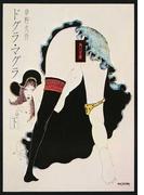 ドグラ・マグラ 下 (角川文庫)(角川文庫)