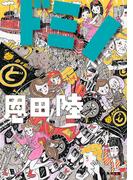 ドミノ (角川文庫)(角川文庫)