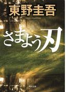 さまよう刃 (角川文庫)(角川文庫)