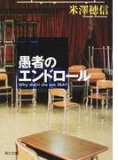 愚者のエンドロール (角川文庫 <古典部>シリーズ)(角川文庫)