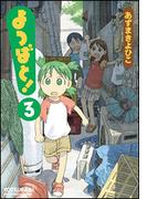 よつばと! 3 (電撃コミックス)(電撃コミックス)