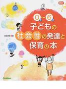 0歳〜6歳子どもの社会性の発達と保育の本 (Gakken保育Books)