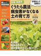 有機・無農薬ぐうたら農法病虫害がなくなる土の育て方 おいしくて、安心な野菜が自然に育つ! 手間なしで効果大! (GAKKEN MOOK 楽しい!家庭菜園)
