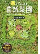 1㎡からはじめる自然菜園 草を活かして、無農薬で野菜がぐんぐん育つ!