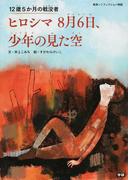 ヒロシマ8月6日、少年の見た空 12歳5か月の戦没者 戦争ノンフィクション物語