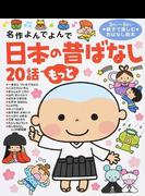 日本の昔ばなし20話もっと 3さい〜6さい親子で楽しむおはなし絵本