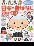 日本の昔ばなし20話もっと 3さい〜6さい親子で楽しむおはなし絵本 (名作よんでよんで)(名作よんでよんで)