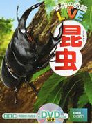 昆虫 (学研の図鑑LIVE)