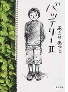 バッテリー 2 (角川文庫)(角川文庫)
