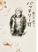 バッテリー 6 (角川文庫)(角川文庫)