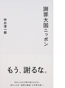 謝罪大国ニッポン (星海社新書)(星海社新書)