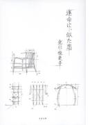 運命に、似た恋 (文春文庫)(文春文庫)