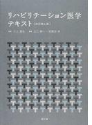 リハビリテーション医学テキスト 改訂第4版