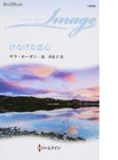 けなげな恋心 (ハーレクイン・イマージュ)(ハーレクイン・イマージュ)