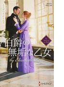 伯爵の無垢な乙女 (ハーレクイン・ヒストリカル・スペシャル)(ハーレクイン・ヒストリカル・スペシャル)