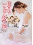 世界でいちばん熱い恋 (MIRA文庫)(MIRA文庫)