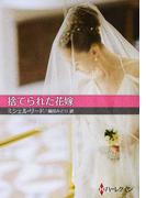 捨てられた花嫁 (ハーレクインSP文庫)(ハーレクインSP文庫)
