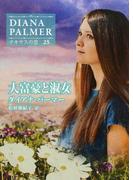大富豪と淑女 (ハーレクインSP文庫 テキサスの恋)(ハーレクインSP文庫)