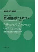 微分幾何学とトポロジー (東京大学工学教程 基礎系数学)