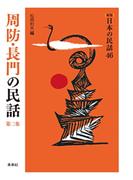周防・長門の民話 第2集 (〈新版〉日本の民話)