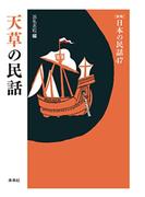 天草の民話 (〈新版〉日本の民話)