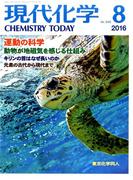 現代化学 2016年 08月号 [雑誌]