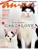 an・an (アン・アン) 2016年 7/27号 [雑誌]