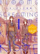 【全1-3セット】BLOOMS SCREAMING KISS ME KISS ME KISS ME 分冊版