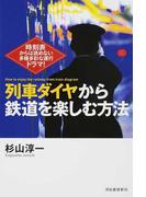 列車ダイヤから鉄道を楽しむ方法 時刻表からは読めない多種多彩な運行ドラマ!